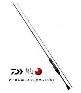 ダイワ 20 月下美人 AIR AGS (メバルモデル) 76ULB-S (ベイトモデル) / メバリングロッド (D01) (O01) 【本店特別価格】