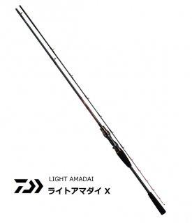 ダイワ 20 ライトアマダイ X 190・R / 船竿 (D01) (O01) 【本店特別価格】