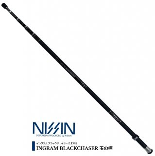 宇崎日新 (NISSIN) イングラム ブラックチェイサー 玉の柄 6.00m (お取り寄せ) 【本店特別価格】