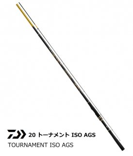 ダイワ 20 トーナメント ISO AGS 1.25-53・R / 磯竿 (O01) (D01) 【本店特別価格】