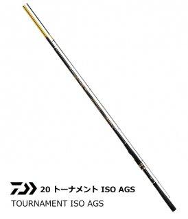 ダイワ 20 トーナメント ISO AGS 1.75-53・R / 磯竿 (O01) (D01) 【本店特別価格】