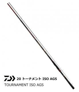ダイワ 20 トーナメント ISO AGS 競技1.25-51 SMT・R / 磯竿 (O01) (D01) 【本店特別価格】
