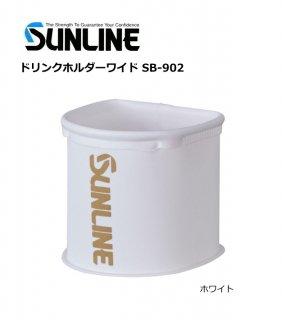 サンライン ドリンクホルダーワイド SB-902 ホワイト 【本店特別価格】