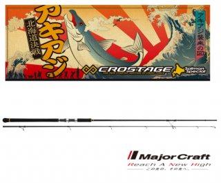 メジャークラフト 「3代目」クロステージ 北海道サーモン CRX-1002 Salmon / サーモンロッド (お取り寄せ) 【本店特別価格】