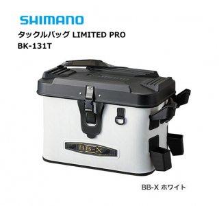 シマノ タックルバッグ リミテッドプロ BK-131T BB-X ホワイト 27L (S01) (O01) 【本店特別価格】
