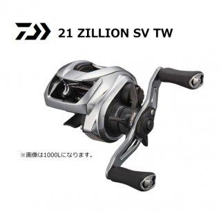 ダイワ 21 ジリオン SV TW 1000PL (左ハンドル) / ベイトリール (送料無料) 【本店特別価格】