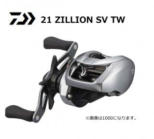 ダイワ 21 ジリオン SV TW 1000 (右ハンドル) / ベイトリール (送料無料) 【本店特別価格】
