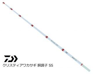 ダイワ クリスティアワカサギ 胴調子 SS 26.5M  (D01) (O01) 【本店特別価格】