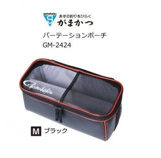 がまかつ パーテーションポーチ GM-2424 Mサイズ / ケース  (お取り寄せ) 【本店特別価格】