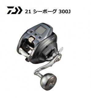 ダイワ 21 シーボーグ 300J (右ハンドル) / 電動リール (送料無料) 【本店特別価格】