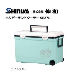 伸和 ホリデーランドクーラー SE 27L ライトブルー / クーラーボックス 【本店特別価格】