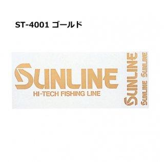 サンライン ステッカー ST-4001/ゴールド  (お取り寄せ) 【本店特別価格】