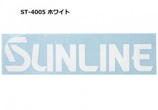 サンライン ステッカー ST-4005/ホワイト 【本店特別価格】