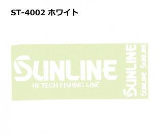 サンライン ステッカー ST-4002/ホワイト  (お取り寄せ) 【本店特別価格】