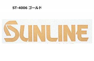 サンライン ステッカー ST-4006/ゴールド  (お取り寄せ) 【本店特別価格】