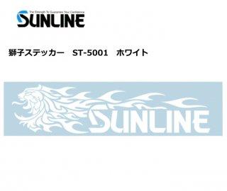 サンライン 獅子ファイヤーステッカー ST-5001(ホワイト)(メール便発送) 【本店特別価格】