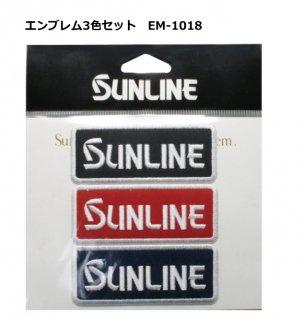 サンライン エンブレム3色セット EM-1018  (お取り寄せ) (メール便発送) 【本店特別価格】