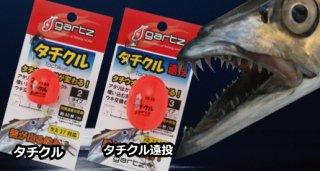 ガルツ (gartz) タチクル 遠投 2 オレンジ / 太刀魚 ウキ (O01) 【本店特別価格】
