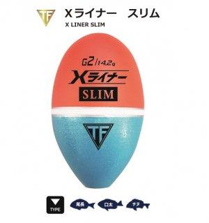 釣研 Xライナー スリム B / ウキ (O01) 【本店特別価格】