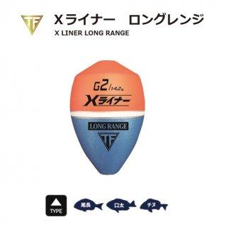 釣研 Xライナー ロングレンジ 0号 / ウキ (O01) 【本店特別価格】