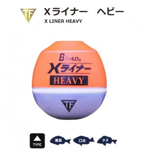 釣研 Xライナー ヘビー 00号 / ウキ (O01) 【本店特別価格】