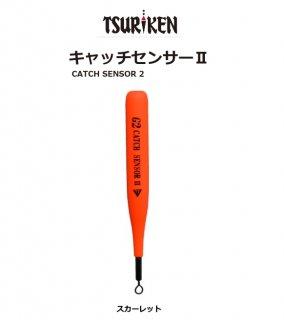 釣研 キャッチセンサー 2 スカーレット B / ウキ (O01) (メール便可) 【本店特別価格】