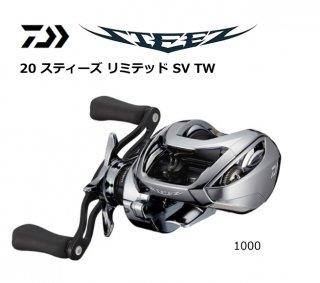ダイワ 20 スティーズ リミテッド SV TW 1000 (右ハンドル) / ベイトリール (送料無料) 【本店特別価格】