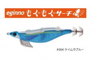 ヤマリア エギ—ノ もぐもぐサーチ #004 ケイムラブルー 3.2号 / エギング 餌木 (メール便可) (O01) 【本店特別価格】