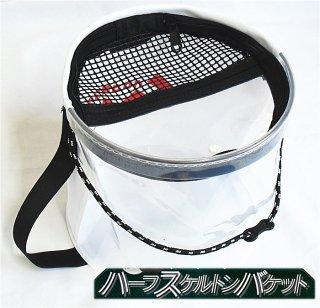 マルシン漁具 ハーフスケルトンバケット 18cm 【本店特別価格】