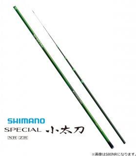 シマノ スペシャル小太刀 NR S75NR / 鮎竿 (S01) 【本店特別価格】