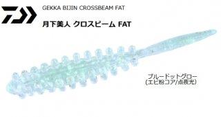ダイワ 月下美人 クロスビーム FAT 1.5インチ #ブルードットグロー / ワーム ルアー (メール便可) (O01) 【本店特別価格】