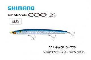 シマノ エクスセンス クー XL-119R #001 キョウリンイワシ 190F X AR-C / ルアー シーバス 【本店特別価格】