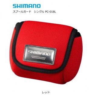 シマノ スプールガード シングル  PC-018L レッド S(#1000〜4000サイズ対応)  (S01) (O01)