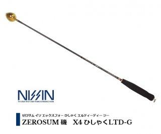 宇崎日新 (NISSIN) ZEROSUM 磯 X4 ひしゃくLTD-G 750 (お取り寄せ) 【本店特別価格】