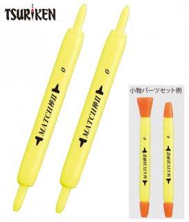 釣研 MATCH棒 II (マッチ棒 2) イエロー 000号 (O01) (メール便可)