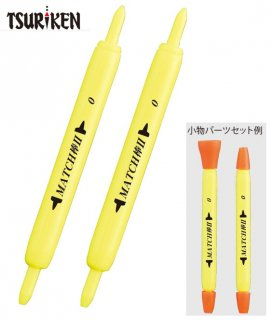 釣研 MATCH棒 II (マッチ棒 2) イエロー 0号 (O01) (メール便可) 【本店特別価格】