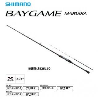 シマノ 21 ベイゲーム マルイカ 82 SS155 / 船竿 【本店特別価格】