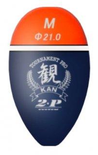 グレックスプラス トーナメントプロ 観 2P Mサイズ 浮力 G4 オレンジ / ウキ (O01) (メール便可) 【本店特別価格】