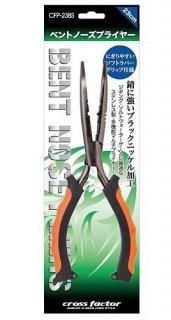 クロスファクター ベントノーズ プライヤー 23cm CFP23BS (O01) (メール便可) 【本店特別価格】