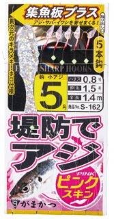 がまかつ 堤防アジサビキ ピンクスキン 集魚板プラス S-162 5本鈎 (4号) / 仕掛け (メール便可)