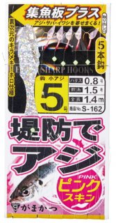 がまかつ 堤防アジサビキ ピンクスキン 集魚板プラス S-162 5本鈎 (7号) / 仕掛け (メール便可)