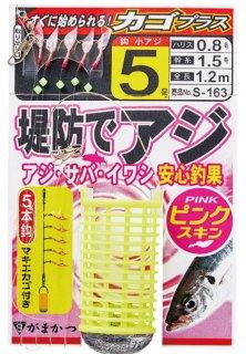 がまかつ 堤防アジサビキ ピンクスキン カゴプラス S-163 5本鈎 (6号) / 仕掛け (メール便可)