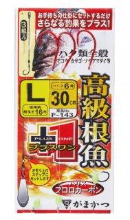 がまかつ 高級根魚 プラスワン仕掛 (ハリス 10号) 3Lサイズ F143 / 糸付 ハリ  (メール便可)