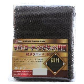 タカ産業 ラバーコーティングネット替網 50cm / 玉網 (O01)