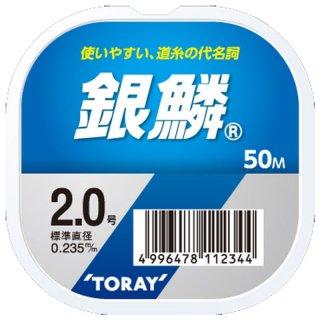 東レ 銀鱗 50m 単品 0.8号 / ライン (O01) (メール便可)