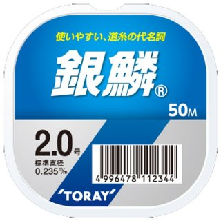東レ 銀鱗 50m 単品 2号 / ライン (O01) (メール便可)