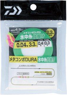 ダイワ メタコンポ DURA (デュラ) 水中糸仕掛け 0.07号 / 鮎友釣り 仕掛け (メール便可) (O01)