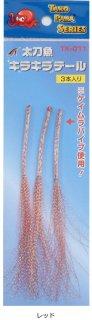 タカ産業 太刀魚 キラキラテール TK-011 #レッド / タチウオ 仕掛け (メール便可) (O01) 【本店特別価格】