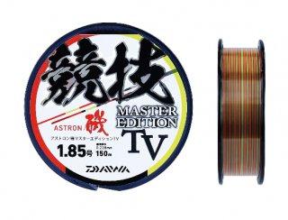 ダイワ アストロン磯 マスターエディションTV 2号 150m / 道糸 ナイロンライン 【本店特別価格】