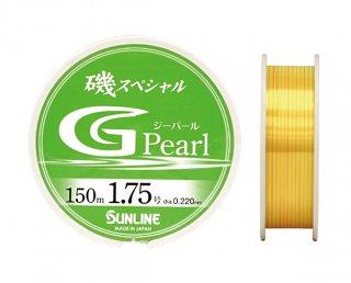 サンライン 磯スペシャル Gパール 1.5号-150m / ナイロンライン 道糸 【本店特別価格】